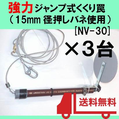 強力ジャンプ式くくり罠(15mm径押しバネ使用)NV-30  3台セット 送料無料