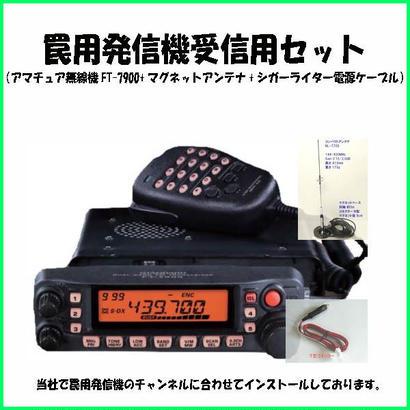 罠用発信機受信用セット(FT-7900+マグネットアンテナ+シガーライター電源ケーブル)