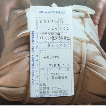 """『""""平成28年熊本地震""""全額寄付商品』手紙用和紙サシェ(デザイン仮)"""