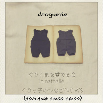 droguerie ぐりくまを愛でる会 in nathalie 《10/14sat 13:00-16:00》