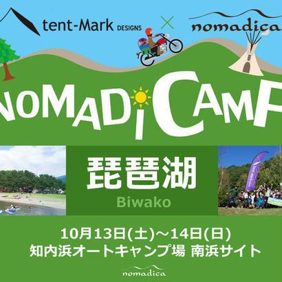 【テンマクノマキャンお申込】tent-Mark DESIGNS × nomadica『NOMADICAMP @琵琶湖』小人(小学生未満)