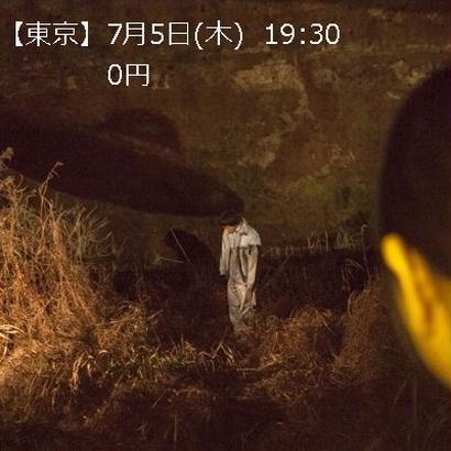 【東京】7月5日(木)19:30【0円】