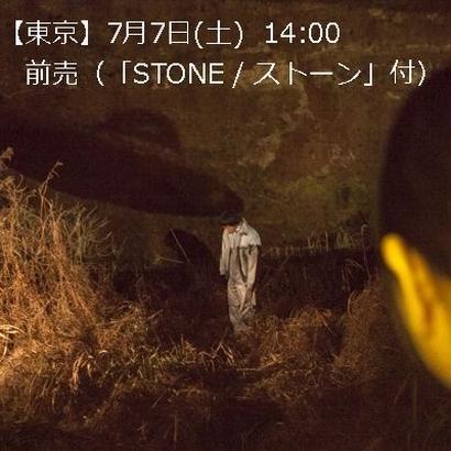 【東京】7月7日(土)14:00【「STONE / ストーン」付】