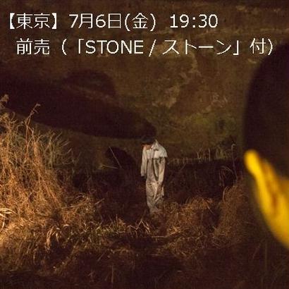 【東京】7月6日(金)19:30【「STONE / ストーン」付】