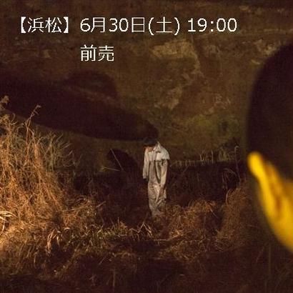 【浜松】6月30日(土)19:00