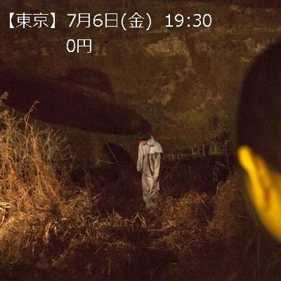 【東京】7月6日(金)19:30【0円】