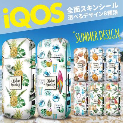 【全面対応フルカスタム!】iQOS アイコス (サマー) 【選べる8デザイン】専用スキンシール 裏表2枚セット
