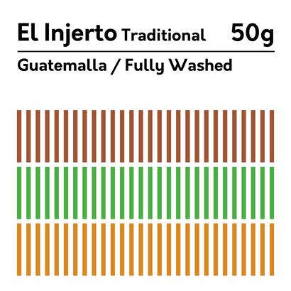 """50g  """"エル・インヘルト"""" グアテマラ"""