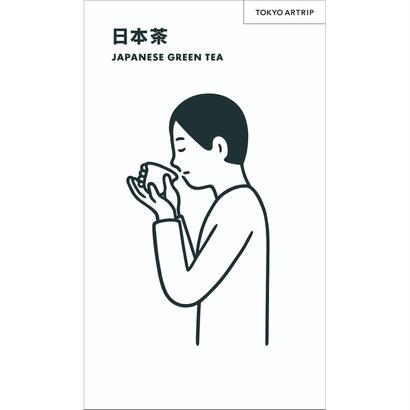 『TOKYO ARTRIP』日本茶  JAPANESE GREEN TEA