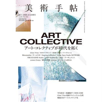 美術手帖 18年4・5月合併号 ART COLLECTIVE