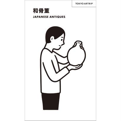 『TOKYO ARTRIP』和骨董  JAPANESE ANTIQUES