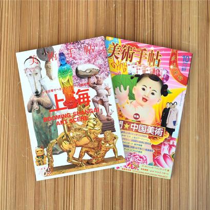 【oily's selection】比べる!新旧中国美術
