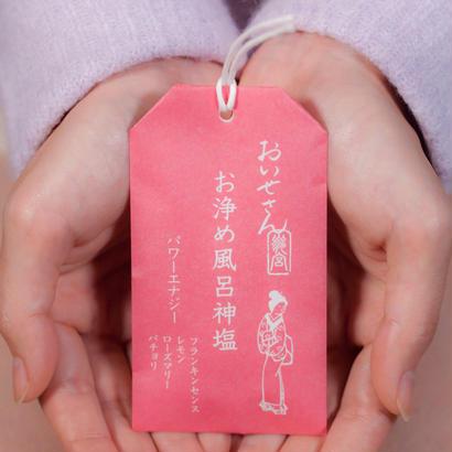 お浄め風呂神塩/パワーエナジー