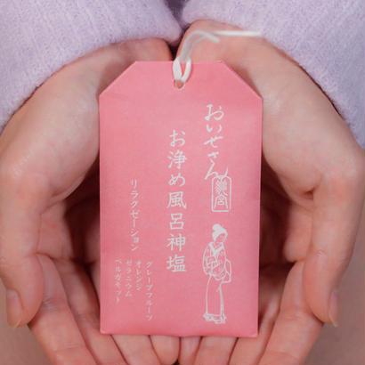 お浄め風呂神塩/リラクゼーション