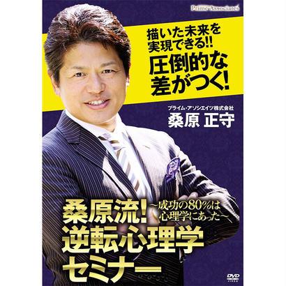 桑原流!逆転心理学セミナー【DVD】