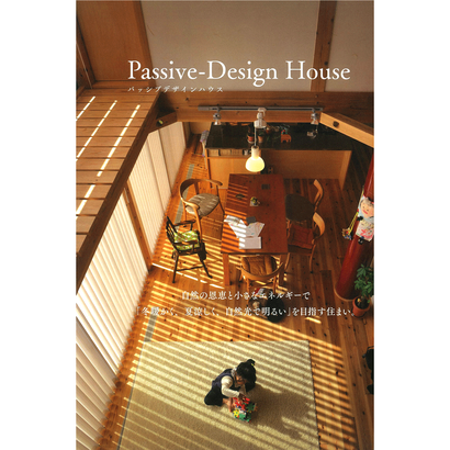 Passive-Design House パンフレット【PD会員様限定販売 50~90冊価格】