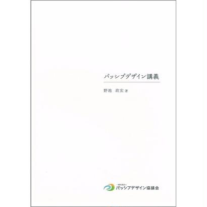 【PD会員様価格】パッシブデザイン講義