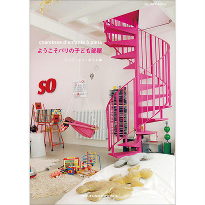 Kids' bedrooms in Paris