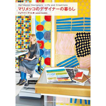 Marimekko Designers -Life and Creations
