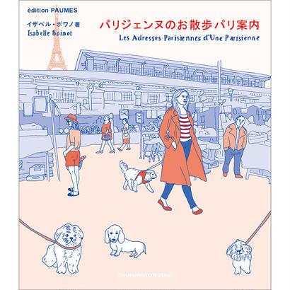 Les Adresses Parisiennes d'Une Parisienne