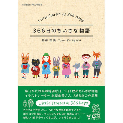 Little Stories of 366 Days | Yumi Kitagishi