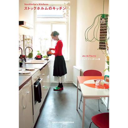Stockholm's Kitchens