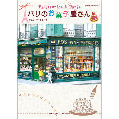 Pâtisseries à Paris