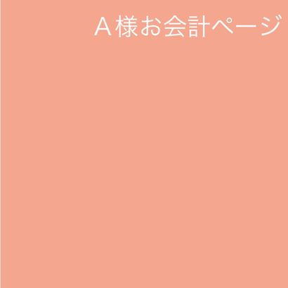 A様お会計ページ