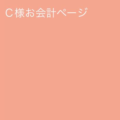 C様お会計ページ