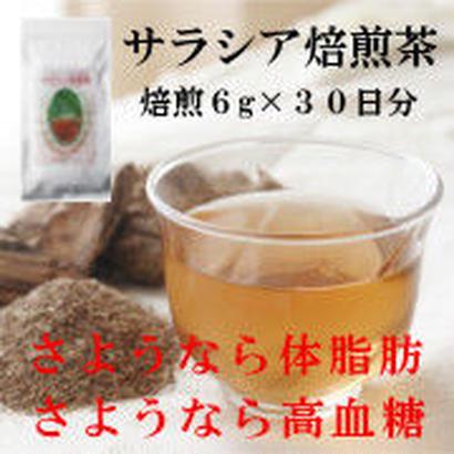 サラシア焙煎茶3袋(3ヵ月分)定期購入コース
