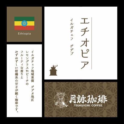 エチオピア・イルガチェフ・ゲデブ / ウォッシュド  200g