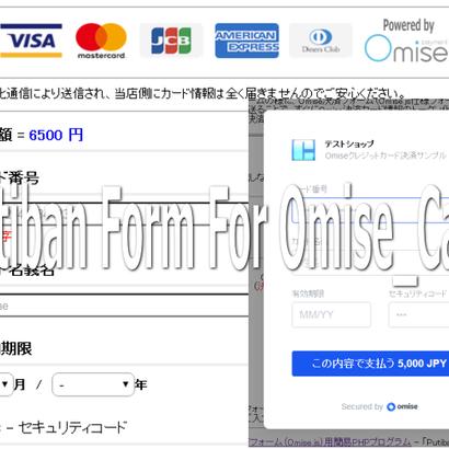 Omiseクレジットカード決済フォーム(Omise.js)用PHPプログラム
