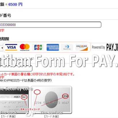 PAY.JP決済フォーム(payjp.js)用簡易PHPプログラム
