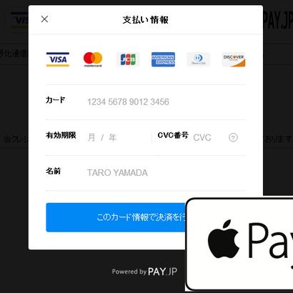 PAY.JPクレジットカード決済フォーム(チェックアウト版)用PHPプログラム