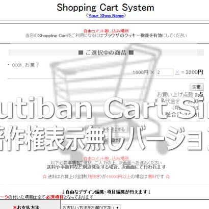 ショッピングカートCGI スクリプト(著作権表示無しバージョン)