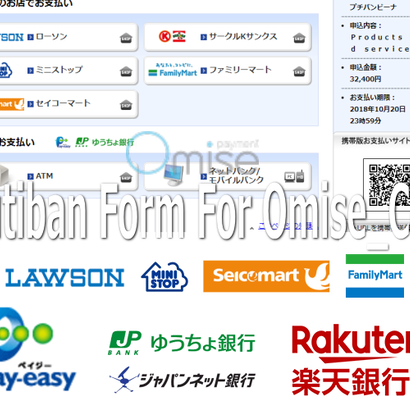 Omise決済(WEBコンビニ、Pay-easy、ネットバンク決済)用PHPプログラム