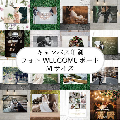 【キャンバス印刷】フォトWELCOMEボード【Mサイズ】