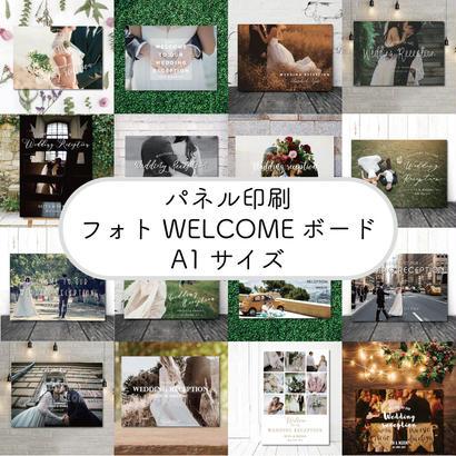 【パネル印刷】フォトWELCOMEボード【A1】
