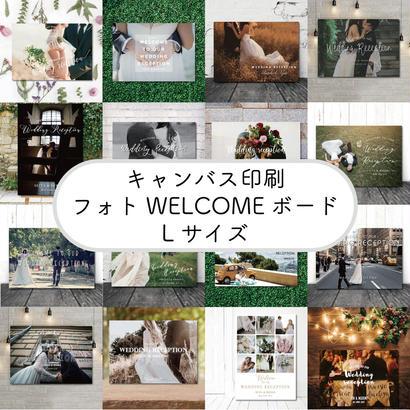 【キャンバス印刷】フォトWELCOMEボード【Lサイズ】