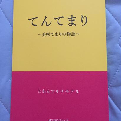 小説てんてまり(サイン入り)
