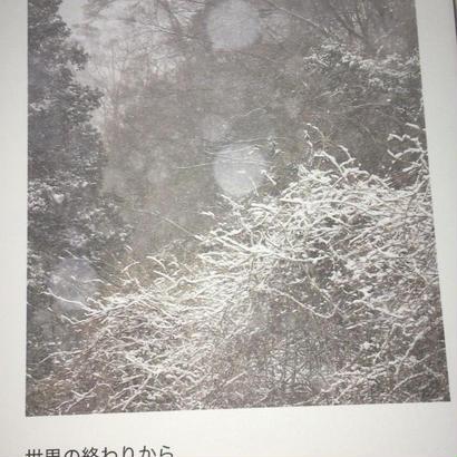 雪山撮影写真世界の終わりから