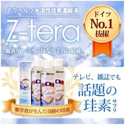 テラヘルツ水溶性珪素濃縮液Z-tera Ririko 80ml