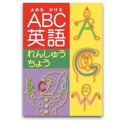 よめる かける ABC英語れんしゅうちょう
