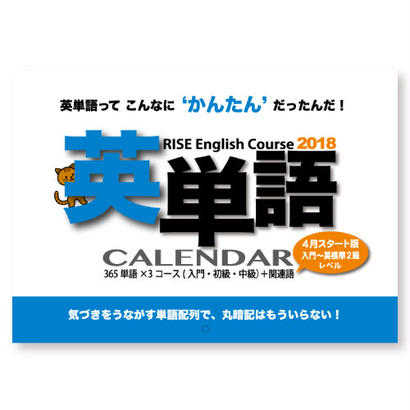 RISE English Course 英単語カレンダー【入門・初級・中級合冊】 2018年4月スタート版