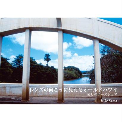 ヒロクメ写真集 『レンズの向こうに見えるオールドハワイ~愛しのノースショア』 HP001送料無料!