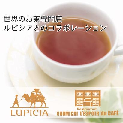 【お試し】ルピシア×レストラン尾道レスポワール ドゥ カフェ オリジナルティー(簡易包装)
