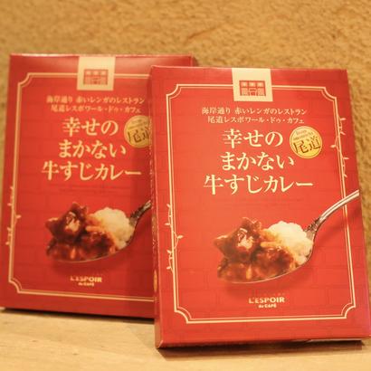 【お試し】幸せのまかない牛すじカレー(簡易包装2個セット)