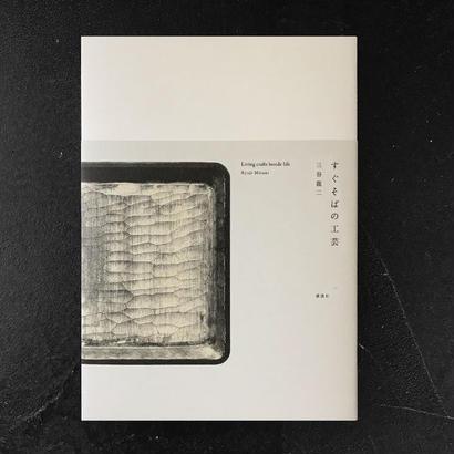 三谷龍二「すぐそばの工芸」