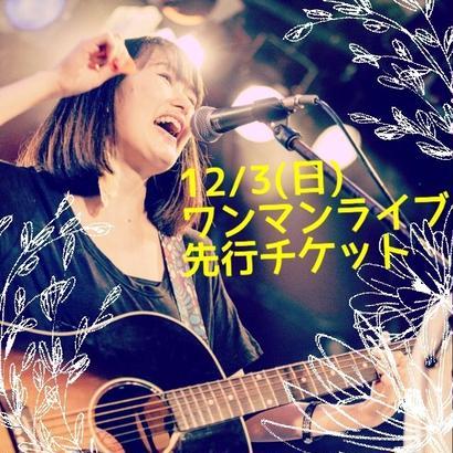 【先行】12/3(日) 斉藤麻里BIRTHDAY ONEMAN LIVE