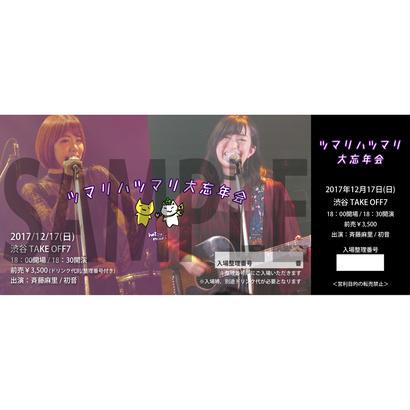 12/17ツマリハツマリ大忘年会